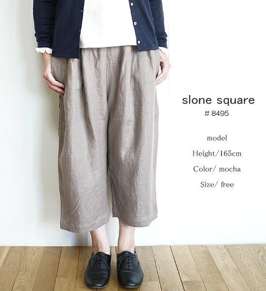 【まとめ買い10%OFFクーポン→6/30】 slone square 8495 スロンスクエア フレンチリネン サルエル風ワイドパンツ