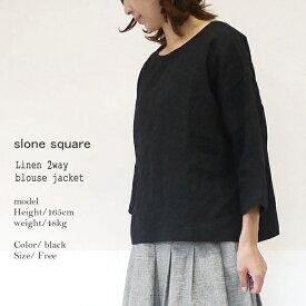 【ポイント10倍+10%クーポン→】 slone square 6295 スロンスクエア リネン2wayブラウスジャケット キャッシュレス 還元 新作