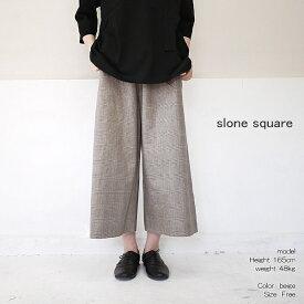 【ポイント10倍+10%クーポン→8/24】 slone square 6484 スロンスクエア 綿 グレンチェック ワイドパンツ ポイント消化