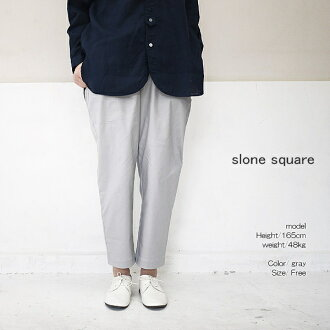 slone square 6487 スロンスクエア cotton hemp stretch tapered pants point digestion