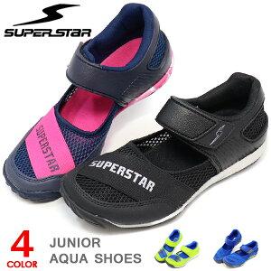 スーパースター サンダル キッズ ウォーターシューズ アクアシューズ ジュニア スニーカー 男の子 女の子 子供靴 バネのチカラ ジュニアサンダル J981 J912