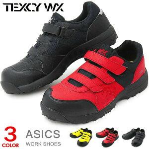 安全靴 アシックス メンズ 作業靴 マジック スニーカー おしゃれ かっこいい ローカット 合皮 メッシュ 樹脂先芯 滑らない 耐油 軽量 黒 紐 ASICS テクシーワークス WX-0002