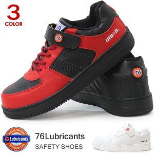 安全靴 スニーカー メンズ セーフティシューズ おしゃれ かっこいい 鉄芯 人気 白 黒 ホワイト ブラック レッド ローカット 76Lubricants