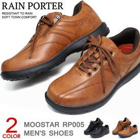 ムーンスター ビジネスシューズ メンズ 防水 コンフォートシューズ 紳士靴 革靴 スニーカー レインポーター RP005