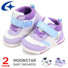 ムーンスター キャロット ベビーシューズ 靴 スニーカー キッズ 男の子 女の子 子供靴 ベビー moonstar MS B95 送料無料