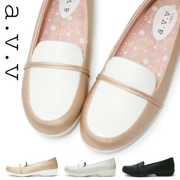 avv パンプス 靴 レディース スニーカーパンプス 痛くない 防水 ローヒール ぺたんこ おしゃれ a.v.v 6001