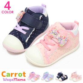 キャロット スニーカー 靴 シューズ キッズ ムーンスター 男の子 女の子 子供 ベビーシューズ moonstar Carrot ワガママ B106 B101