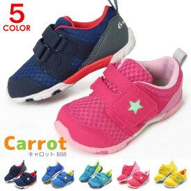キャロット シューズ キッズ 靴 スニーカー ムーンスター 男の子 女の子 子供 ベビーシューズ moonstar Carrot B88