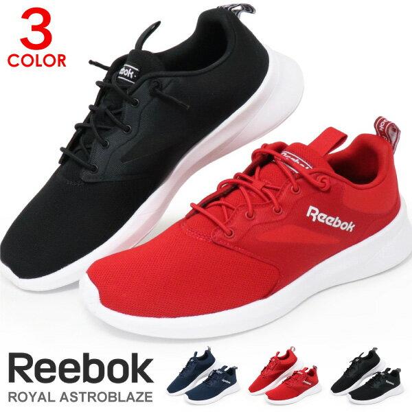 Reebok メンズ スニーカー ランニングシューズ ウォーキングシューズ 靴 おしゃれ リーボック ROYAL ASTROBLAZE