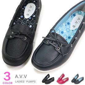 a.v.v パンプス 防水 靴 フラットシューズ デッキシューズ レディース ローヒール 軽量 ぺたんこ おしゃれ avv 6002