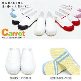 キャロット_上履き_ST12