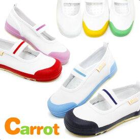 上履き キャロット キッズ ムーンスター 子供 靴 上靴 男の子 女の子 幅広 甲高 中敷き 履きやすい moonstar Carrot ST11