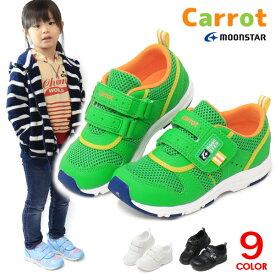 キャロット キッズ スニーカー 靴 シューズ ムーンスター 男の子 女の子 子供 キッズシューズ Carrot C2175 送料無料