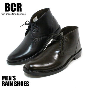 メンズ レインブーツ BCR BC124 ビジネスシューズ レインシューズ オールラバー 紳士 靴 防水 革靴 通勤 雨の日 おしゃれ