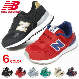 ニューバランス 313 ベビー キッズ スニーカー 靴 男の子 女の子 ベビーシューズ キッズシューズ 新作 New Balance FS313