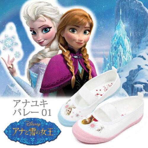 アナと雪の女王 上履き 子供 キャラクター 女の子 ディズニー キッズ 上靴 かわいい アナ雪 バレー 01