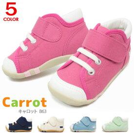 キャロット スニーカー 靴 シューズ キッズ ムーンスター 男の子 女の子 子供 ベビーシューズ moonstar Carrot B63