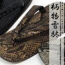 雪駄 男性 草履 牛皮底 蛇柄 パイソン柄 メンズ サンダル クロコダイル柄 アルミ製テクタ 大きいサイズ 日本製