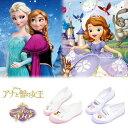 上履き アナと雪の女王 ソフィア アナ雪 子供 キャラクター 女の子 ディズニー キッズ 上靴 ちいさなプリンセス バレー 01