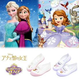 上履き ソフィア アナと雪の女王 アナ雪 子供 キャラクター 女の子 ディズニー キッズ 上靴 かわいい ちいさなプリンセス バレー 01