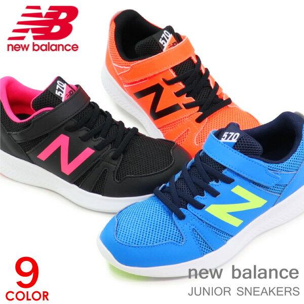 ニューバランス スニーカー キッズ ジュニア シューズ ランニングシューズ New Balance 靴 男の子 女の子 子供 YT570