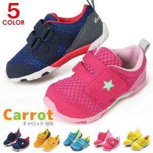 キャロット 靴 スニーカー ベビーシューズ キッズ ベビー 子供靴 男の子 女の子 ムーンスター moonstar Carrot B88
