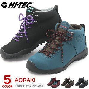 ハイテック トレッキングシューズ アオラギ 防水 メンズ レディース 登山靴 スニーカー ウォーキングシューズ ハイカット HI-TEC AORAKI CLASSIC WP HKU13 送料無料