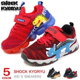 光る靴 キッズ スニーカー 恐竜 ダイナソー キッズシューズ 男の子 子供 靴 軽量 SHOCK KYORYU 765 855 送料無料