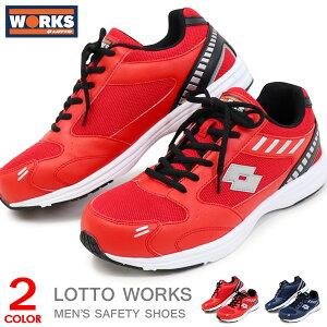 ロット 安全靴 メンズ 作業靴 スニーカー おしゃれ かっこいい ローカット メッシュ ロットワークス 樹脂製先芯 メンズ 軽量 仕事履き 靴 紐 LOTTO WORKS LW-S7006