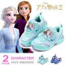 アナと雪の女王 靴 アナ雪 スニーカー キッズシューズ ディズニー プリンセス キャラクター グッズ 女の子 1002