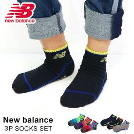 ニューバランス 靴下 ソックス キッズ ジュニア 子供服 男の子 女の子 フリーサイズ New Balance 3足パック