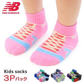 ニューバランス 靴下 ソックス キッズ ベビー服 子供服 男の子 女の子 フリーサイズ New Balance 3足パック