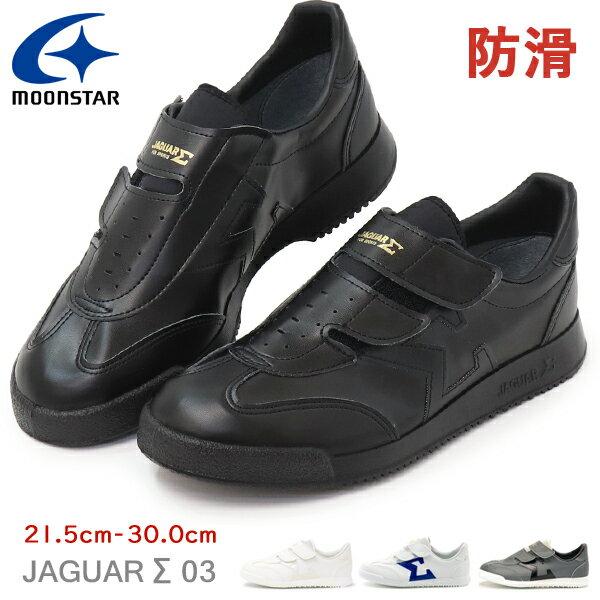 ムーンスター ジャガーシグマ コックシューズ メンズ スニーカー 業務用 マジック JAGUAR Σ 03