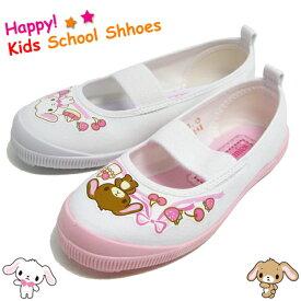 シュガーバニーズ 上履き 子供 靴 サンリオ キャラクター 女の子 キッズ 上靴 かわいい S01
