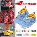 ニューバランス キッズ ベビーサンダル ウォーターシューズ New Balance FD506 アクアシューズ 男の子 女の子 子供 靴…