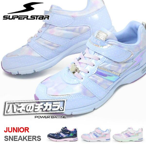 スーパースター バネのチカラ スニーカー キッズ ジュニアシューズ ランニングシューズ 女の子 運動靴 スウィートガールズコレクション J773