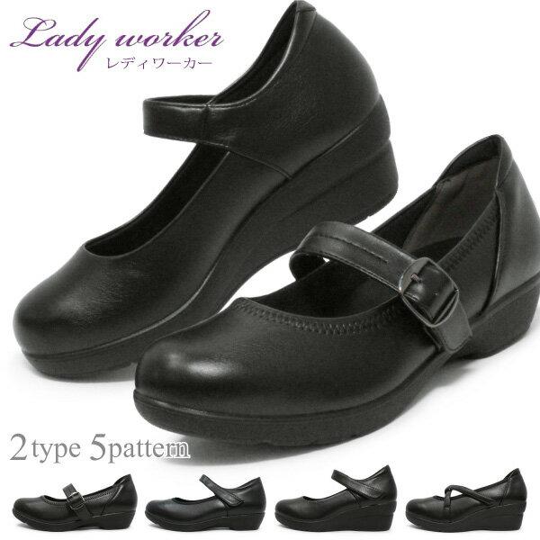 パンプス 痛くない ウェッジソール 厚底 ローヒール オフィス ビジネス レディース 美脚 黒 靴 疲れない やわらかい 仕事履き アシックス asics Lady worker