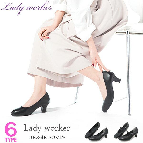 パンプス 痛くない ウェッジソール 厚底 ローヒール オフィス ビジネス レディース 美脚 黒 靴 疲れない やわらかい 仕事履き アシックス Lady worker