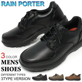 ビジネスシューズ メンズ コンフォートシューズ 紳士靴 防水 革靴 ムーンスター スニーカー レインポーター RP001 RP002 RP003