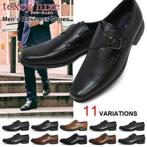 アシックス ビジネスシューズ 革靴 テクシーリュクス 本革 紳士靴 メンズ asics texcy luxe おしゃれ 蒸れない