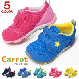 キャロット スニーカー 靴 シューズ キッズ ムーンスター 男の子 女の子 子供 ベビーシューズ moonstar Carrot B88