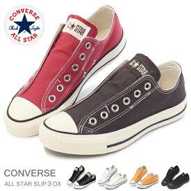 コンバース スリッポン スニーカー オールスター レディース メンズ 靴 CONVERSE ALLSTAR SLIP 3 OX 送料無料