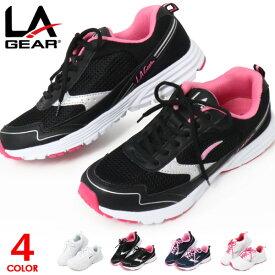 LAギア レディース ウォーキングシューズ ランニングシューズ スニーカー 靴 軽量 運動靴 LA GEAR LA011