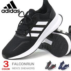 アディダス adidas ランニングシューズ メンズ スニーカー 靴 ウォーキングシューズ カジュアル FALCONRUN M