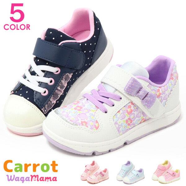 キャロット キッズ スニーカー 靴 シューズ ムーンスター ワガママ シリーズ 女の子 キッズシューズ Carrot C2234 C2237