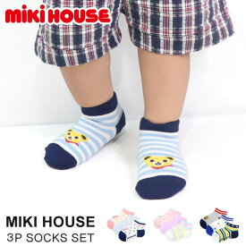 ミキハウス mikihouse 靴下 ソックス キッズ ベビー服 子供服 男の子 女の子 14-9637-451 3足パック