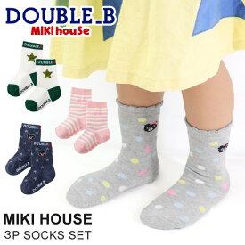 ミキハウス mikihouse 靴下 ソックス キッズ ベビー 子供服 男の子 女の子 ギフト ダブルB 64-9622-829 3足パック