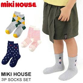 ミキハウス mikihouse 靴下 ソックス キッズ ジュニア 子供服 男の子 女の子 14-9644-824 3足パック