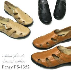 パンジー サンダル 靴 パンプス レディース スニーカー 痛くない ぺたんこ クッション Pansy PS-1352
