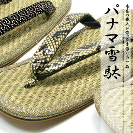 雪駄 男性 メンズ 牛皮底 草履 蛇柄 パイソン柄 サンダル 和柄 波シコロ 大きいサイズ おしゃれ 日本製